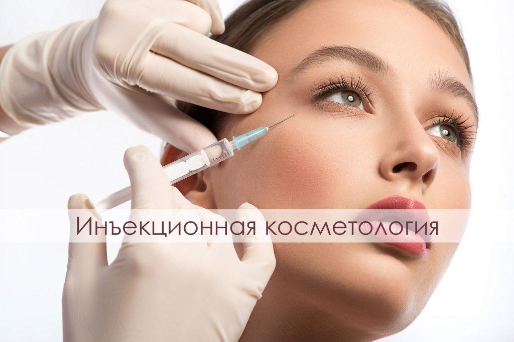 Услуги и цены | Парфе - клуб красоты | инъекционная косметология