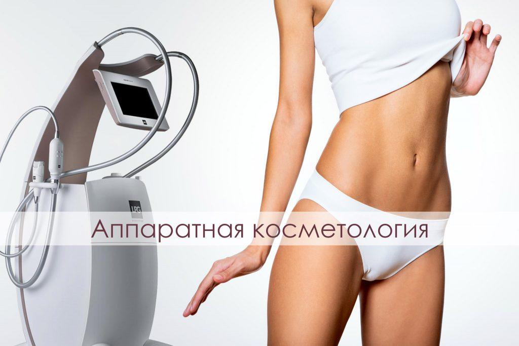 Услуги и цены | Парфе - клуб красоты | аппаратная косметология