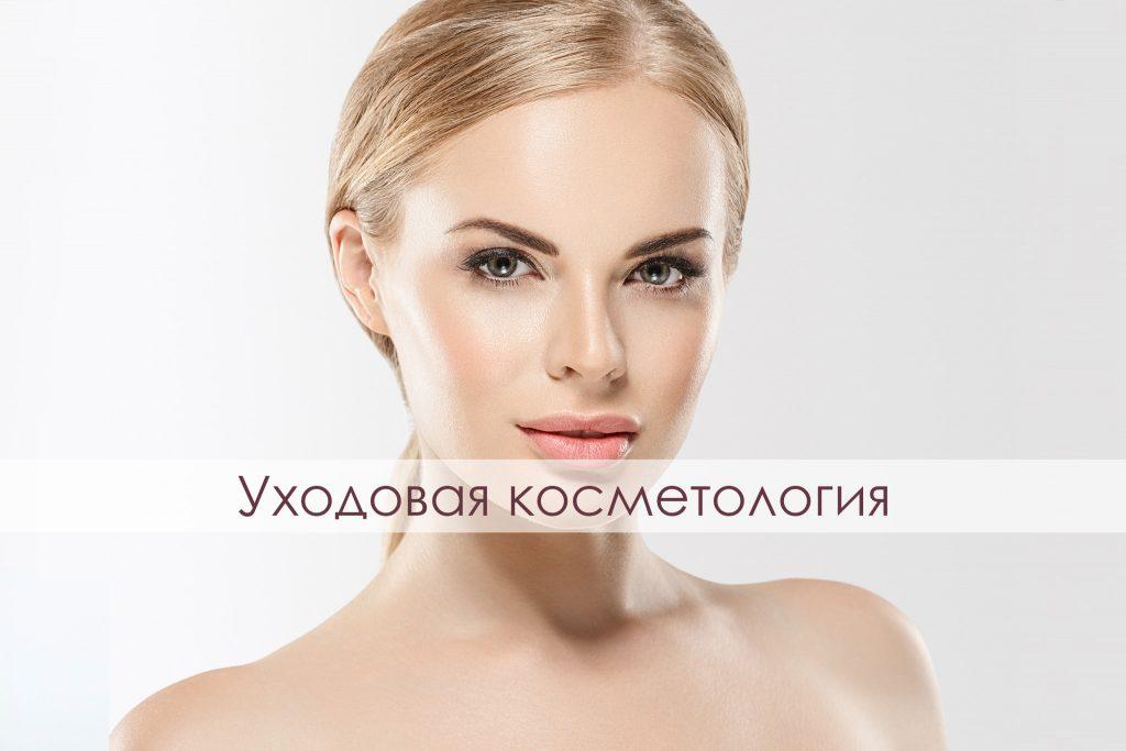 Услуги и цены | Парфе - клуб красоты | уходовая косметология